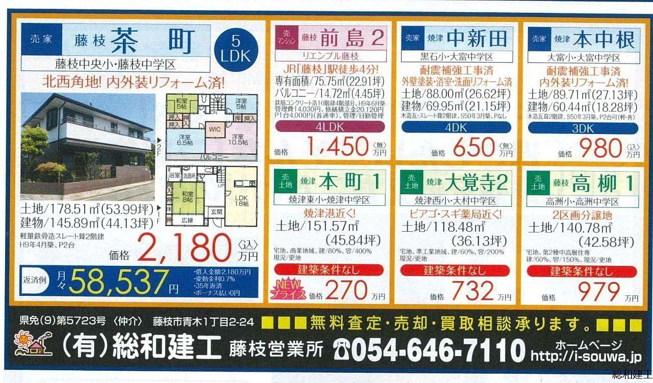 2月1日 新聞折り込み広告掲載!