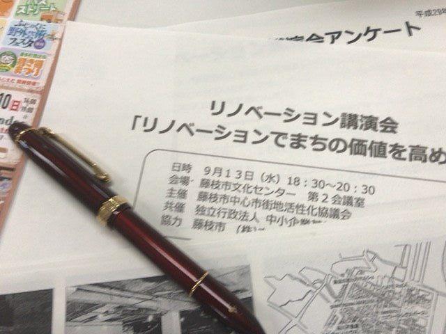 藤枝リノベーション講習会