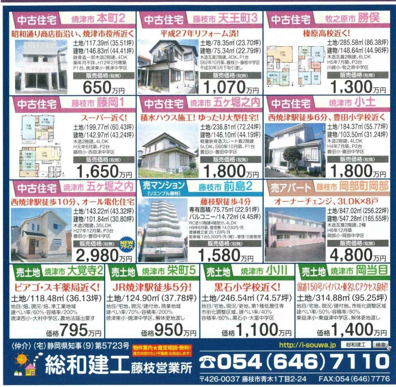 2月2日 折込広告掲載