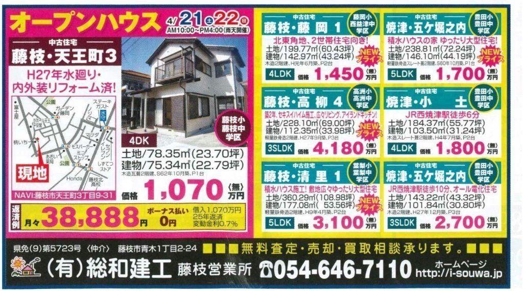 藤枝市天王町3 オープンハウス開催!